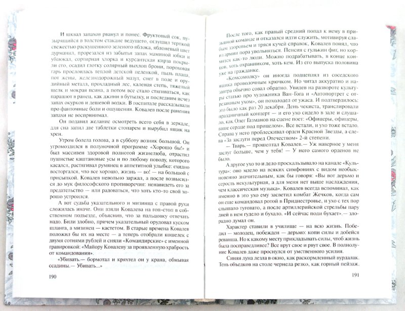 Иллюстрация 1 из 22 для В одно дыхание - Михаил Веллер | Лабиринт - книги. Источник: Лабиринт