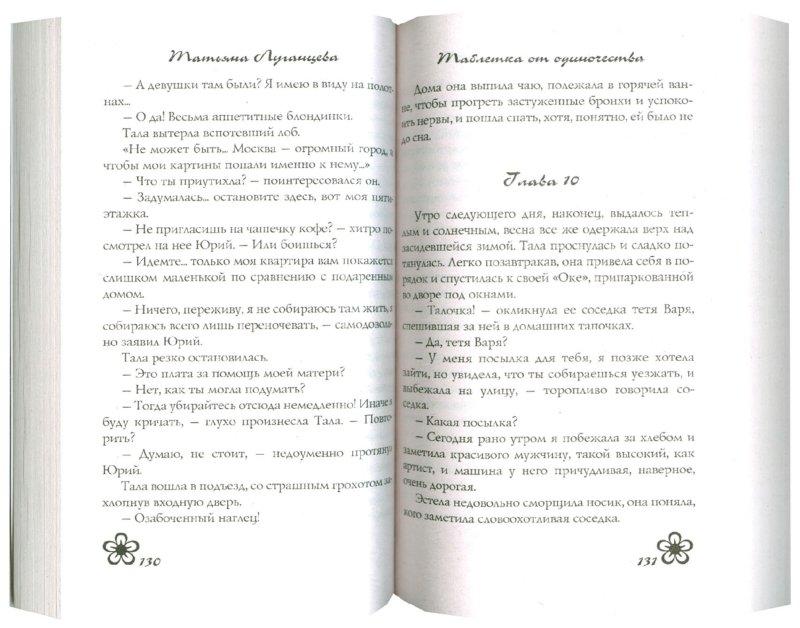 Иллюстрация 1 из 18 для Таблетка от одиночества - Татьяна Луганцева | Лабиринт - книги. Источник: Лабиринт
