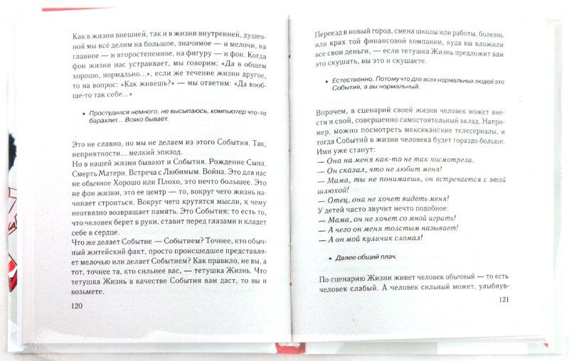 Иллюстрация 1 из 7 для Философские сказки о любви и счастье - Николай Козлов   Лабиринт - книги. Источник: Лабиринт