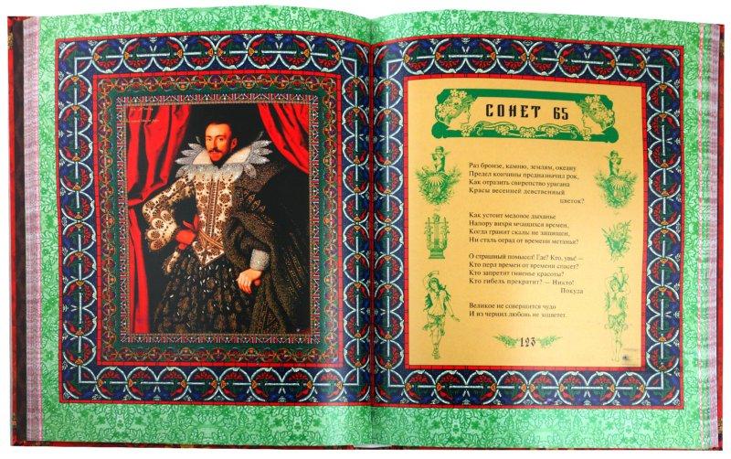 Иллюстрация 1 из 93 для Сонеты Шекспира - Уильям Шекспир | Лабиринт - книги. Источник: Лабиринт
