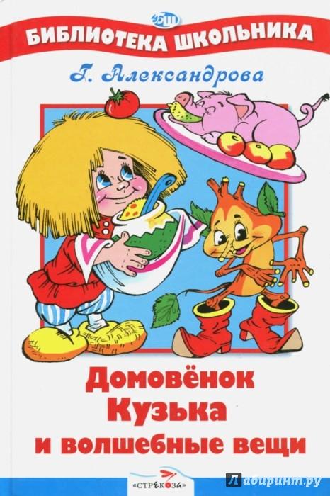 Иллюстрация 1 из 27 для Домовенок Кузька и волшебные вещи - Галина Александрова | Лабиринт - книги. Источник: Лабиринт