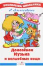 Александрова Галина Владимировна Домовенок Кузька и волшебные вещи