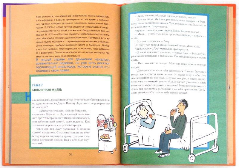 Иллюстрация 1 из 14 для Человек с человеческими возможностями - Ирина Ясина | Лабиринт - книги. Источник: Лабиринт