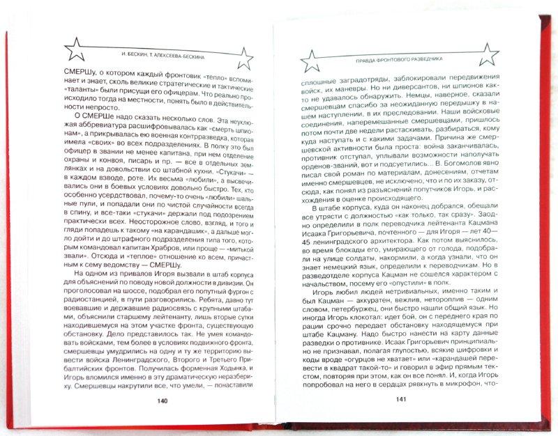 Иллюстрация 1 из 36 для Правда фронтового разведчика - Бескин, Алексеева-Бескина | Лабиринт - книги. Источник: Лабиринт