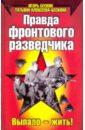 Правда фронтового разведчика, Бескин Игорь,Алексеева-Бескина Татьяна