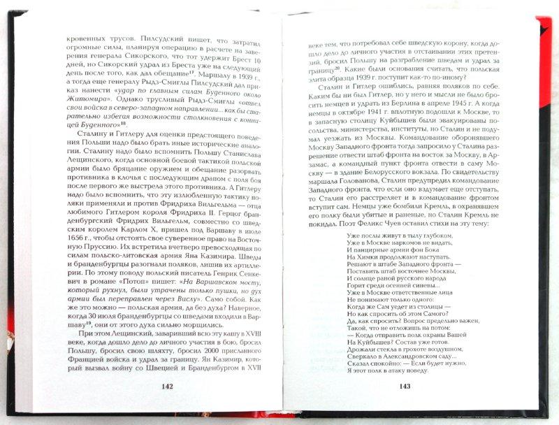 Иллюстрация 1 из 28 для Кто на самом деле развязал Вторую Мировую войну? - Юрий Мухин | Лабиринт - книги. Источник: Лабиринт