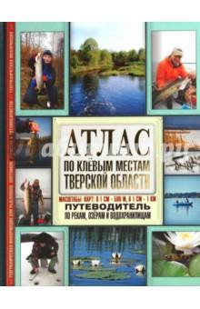 Атлас. По клевым местам Тверской области