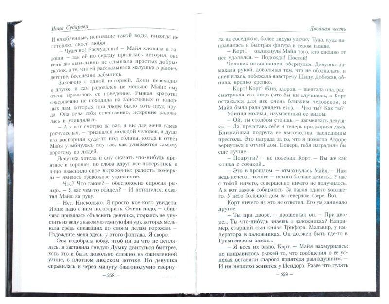 Иллюстрация 1 из 7 для Двойная честь - Инна Сударева | Лабиринт - книги. Источник: Лабиринт