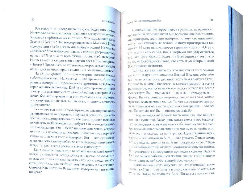 Иллюстрация 1 из 6 для Белая книга - Рамта | Лабиринт - книги. Источник: Лабиринт