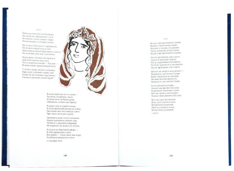 Иллюстрация 1 из 43 для Стихотворения. Поэмы - Сергей Есенин | Лабиринт - книги. Источник: Лабиринт
