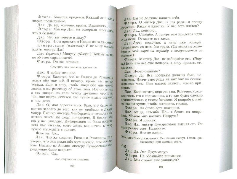 Иллюстрация 1 из 16 для Изобретение любви - Том Стоппард   Лабиринт - книги. Источник: Лабиринт