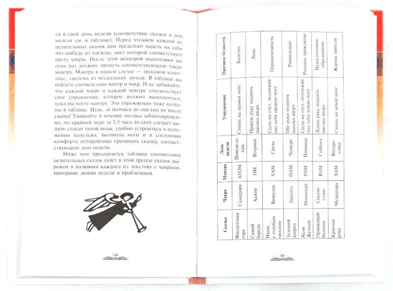 Иллюстрация 1 из 11 для Сказки для богатой жизни - Рушель Блаво | Лабиринт - книги. Источник: Лабиринт