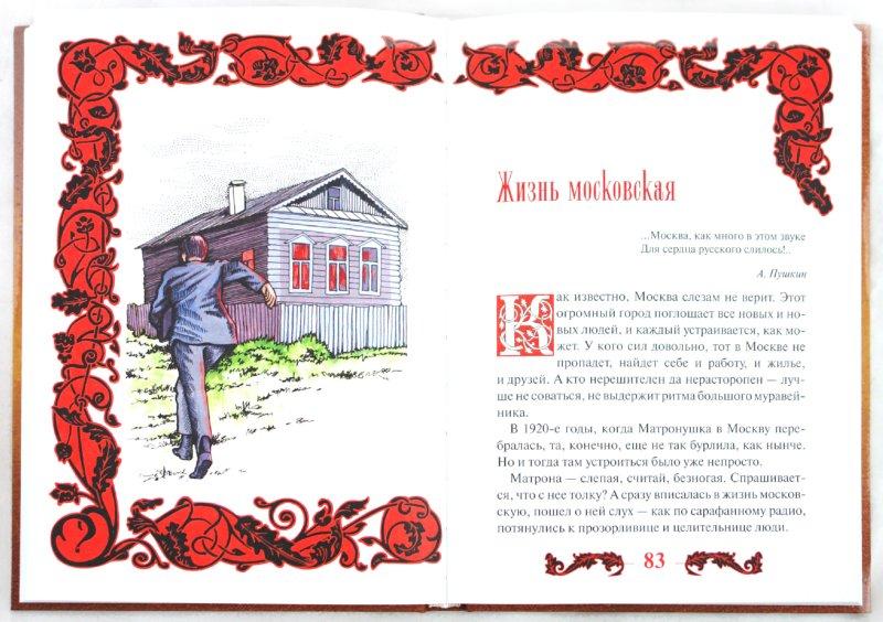 Иллюстрация 1 из 24 для Матрона Московская - Инна Серова | Лабиринт - книги. Источник: Лабиринт