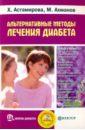 Альтернативные методы лечения диабета (+DVD), Астамирова Хавра Саидовна,Ахманов Михаил Сергеевич