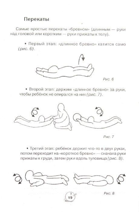 Иллюстрация 1 из 6 для Шпаргалки по зверобатике. Игры и физкультурные занятия - Сергей Реутский | Лабиринт - книги. Источник: Лабиринт