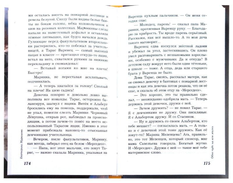 Иллюстрация 1 из 24 для Одно чудо на всю жизнь - Екатерина Мурашова | Лабиринт - книги. Источник: Лабиринт