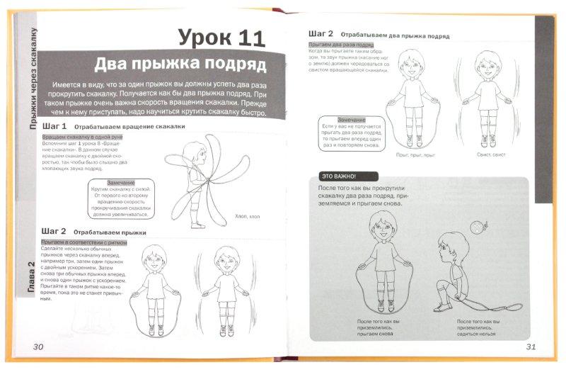Иллюстрация 1 из 12 для Физическая культура для детей от 2 до 9 лет | Лабиринт - книги. Источник: Лабиринт
