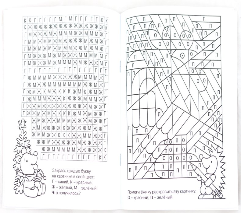 Иллюстрация 1 из 20 для Загадочные картинки | Лабиринт - книги. Источник: Лабиринт