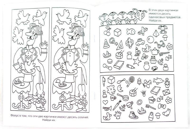 Иллюстрация 1 из 22 для Найди отличия и совпадения | Лабиринт - книги. Источник: Лабиринт