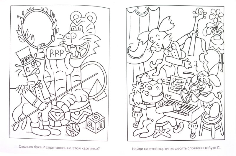 Иллюстрация 1 из 13 для Что спрятано на картинке   Лабиринт - книги. Источник: Лабиринт
