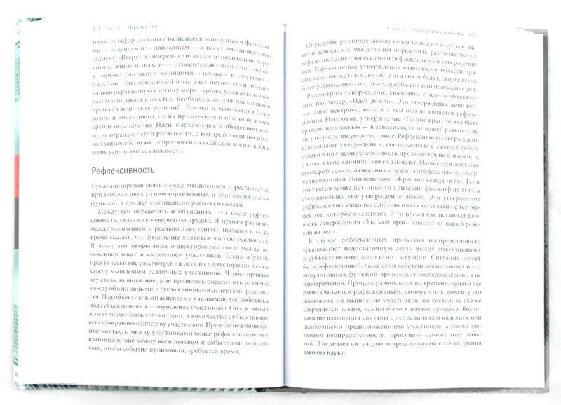 Иллюстрация 1 из 35 для Новая парадигма финансовых рынков. Мировой экономический кризис - Джордж Сорос | Лабиринт - книги. Источник: Лабиринт