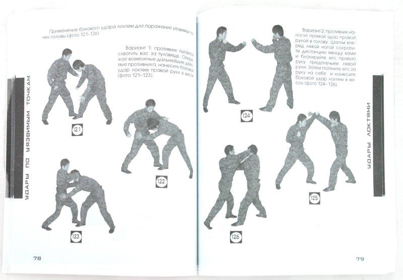 Иллюстрация 1 из 5 для Удары по уязвимым точкам: школа китайского спецназа (+DVD) - Чан Шао | Лабиринт - книги. Источник: Лабиринт