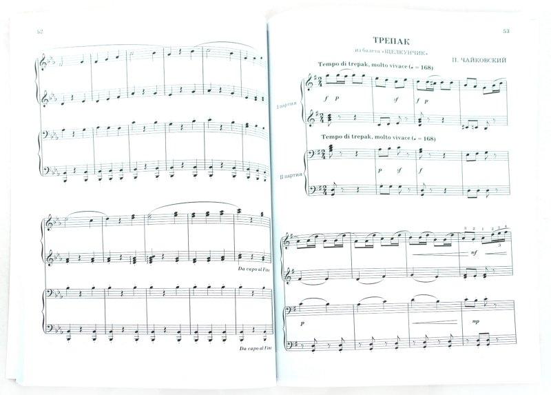 Иллюстрация 1 из 10 для Ансамбли для фортепиано - Любовь Захарова | Лабиринт - книги. Источник: Лабиринт