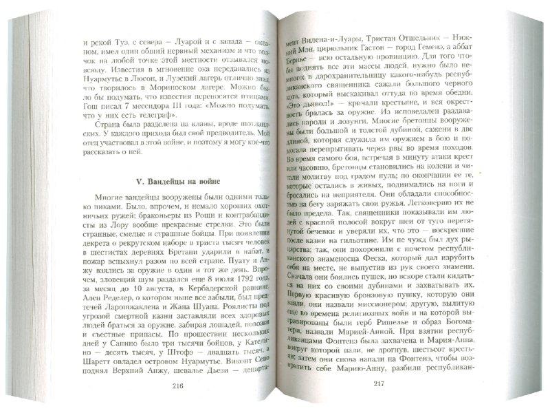Иллюстрация 1 из 17 для Девяносто третий год - Виктор Гюго | Лабиринт - книги. Источник: Лабиринт