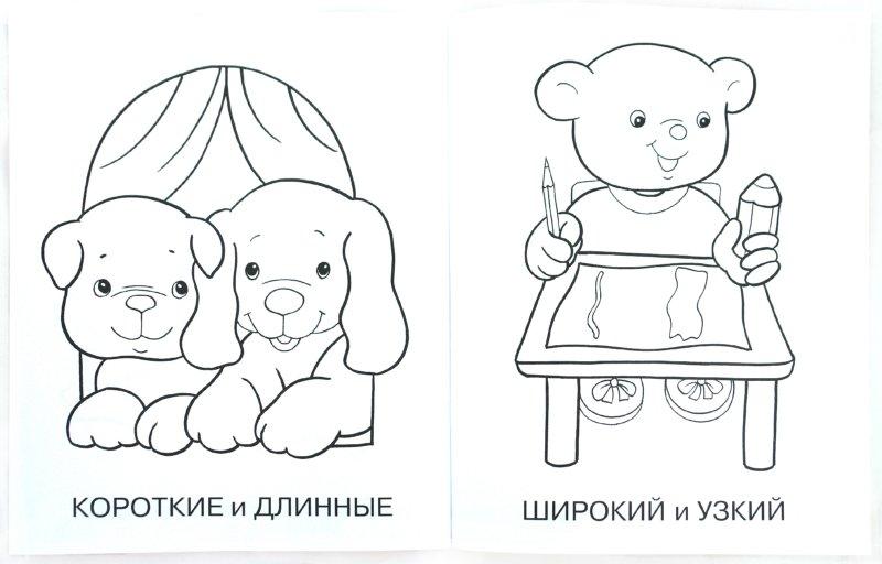 Иллюстрация 1 из 5 для Кроха рисует сравнилки | Лабиринт - книги. Источник: Лабиринт