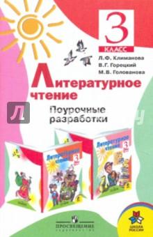 Литературное чтение. Поурочные разработки. 3 кл.: пособие для учителей