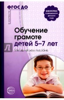 Обучение грамоте детей 5-7 лет. Методическое пособие. ФГОС ДО