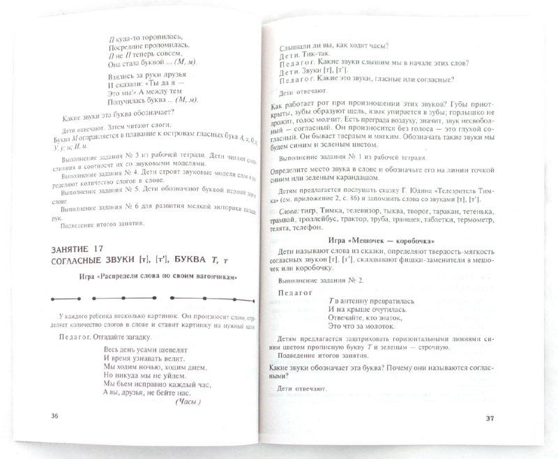 Иллюстрация 1 из 7 для Обучение грамоте детей 5-7 лет. Методическое пособие. ФГОС ДО - Маханева, Гоголева, Цыбирева | Лабиринт - книги. Источник: Лабиринт