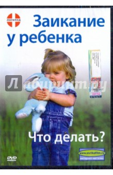 Заикание у ребенка. Что делать? (DVD)