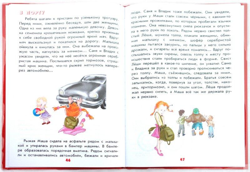 Иллюстрация 1 из 44 для От велосипеда до космолета - Антонина Лукьянова | Лабиринт - книги. Источник: Лабиринт
