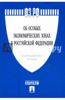 """ФЗ """" Об особых экономических зонах в РФ"""""""