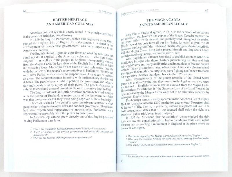just english английский юристов базовый курс решебник