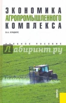 Экономика агропромышленного комплекса. Учебное пособие