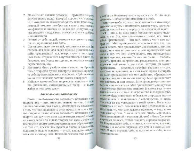 Иллюстрация 1 из 10 для Группа крови: код здоровья и судьбы - Андрей Миронов   Лабиринт - книги. Источник: Лабиринт