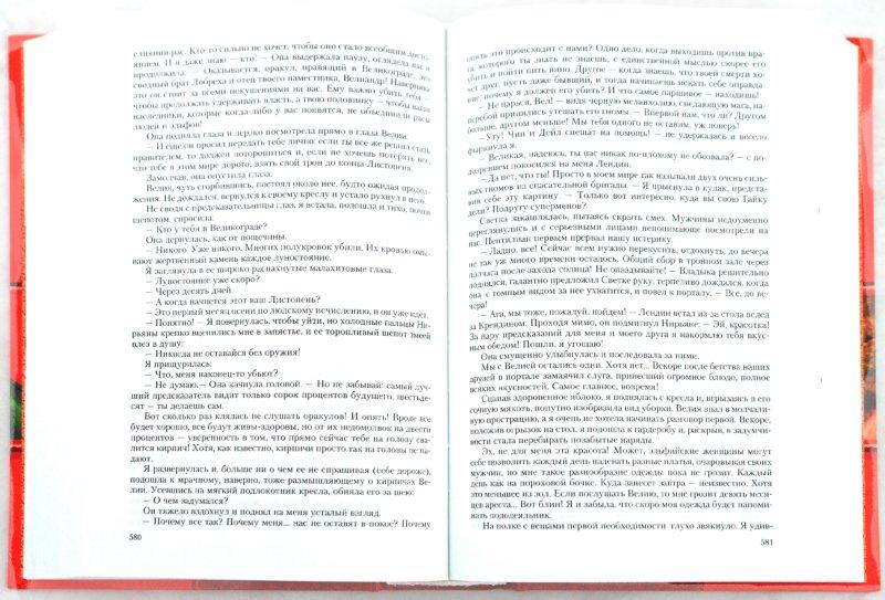 Иллюстрация 1 из 12 для Аланар (тетралогия) - Татьяна Форш   Лабиринт - книги. Источник: Лабиринт