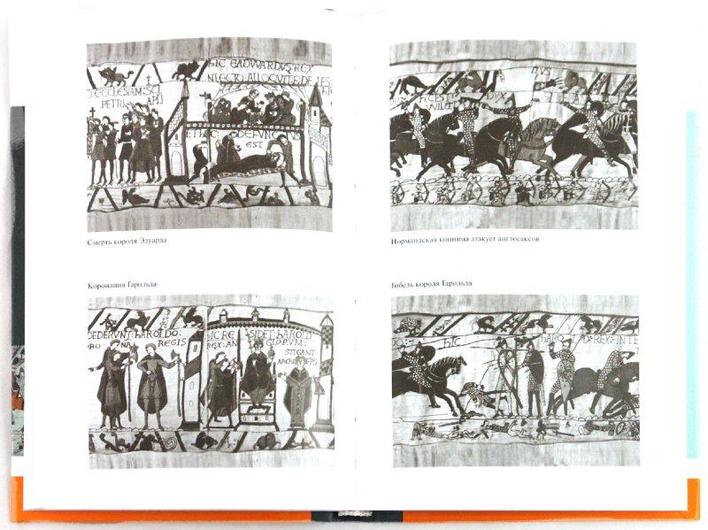 Иллюстрация 1 из 42 для Вильгельм Завоеватель - Поль Зюмтор | Лабиринт - книги. Источник: Лабиринт
