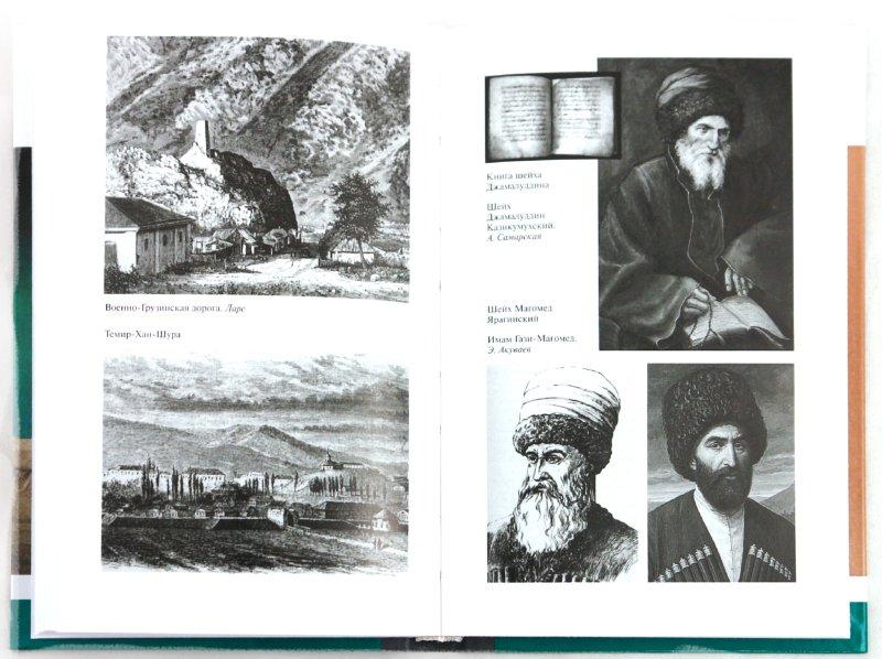 Иллюстрация 1 из 21 для Имам Шамиль - Шапи Казиев | Лабиринт - книги. Источник: Лабиринт