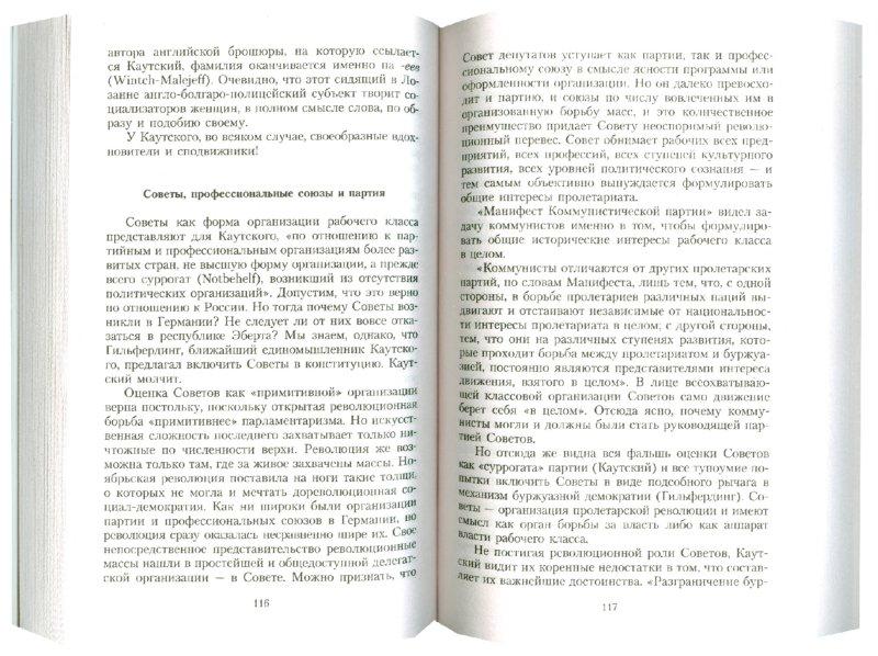 Иллюстрация 1 из 6 для Терроризм и коммунизм - Лев Троцкий | Лабиринт - книги. Источник: Лабиринт