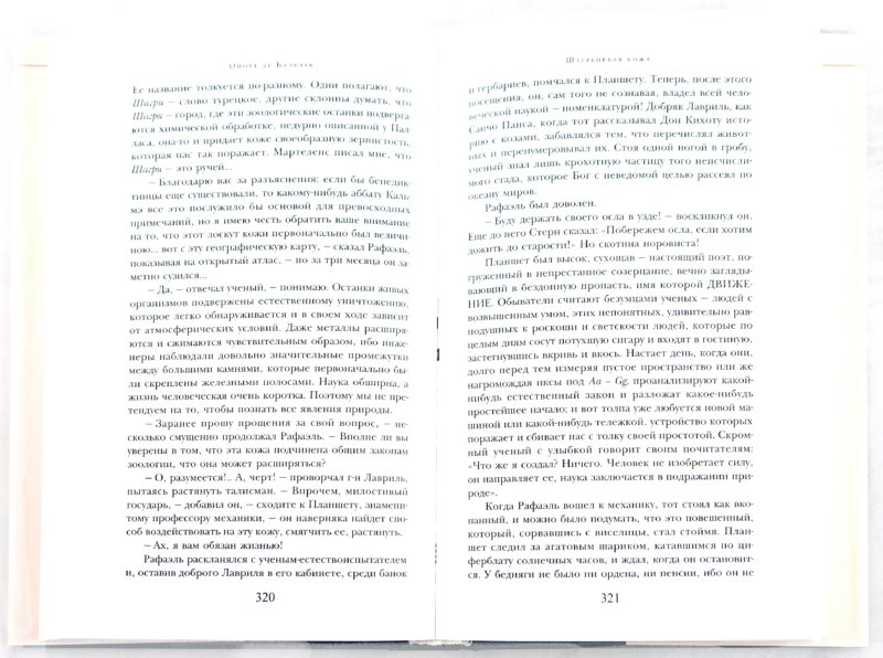 Иллюстрация 1 из 2 для Гобсек; Шагреневая кожа; Евгения Гранде - Оноре Бальзак | Лабиринт - книги. Источник: Лабиринт