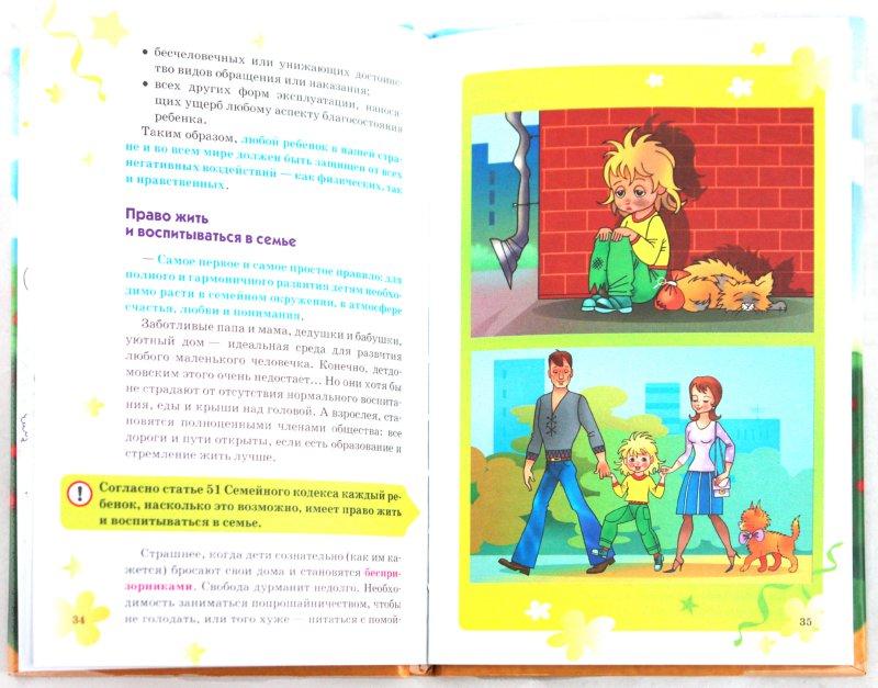 Иллюстрация 1 из 10 для Я и семья - Павел Астахов | Лабиринт - книги. Источник: Лабиринт