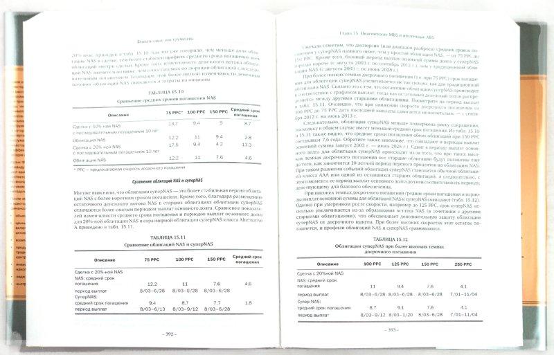 Иллюстрация 1 из 4 для Финансовые инструменты | Лабиринт - книги. Источник: Лабиринт