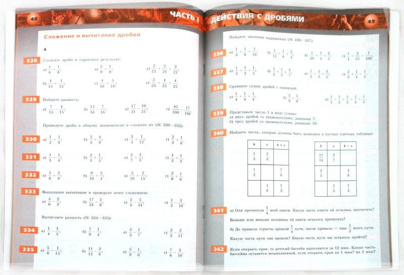 Ответы на математику 5 класс бунимович