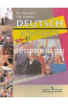 Немецкий язык. 10-11 классы. Учебник для общеобразовательных учреждений