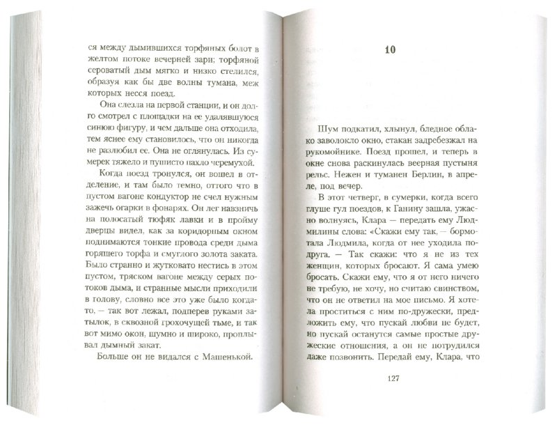 Иллюстрация 1 из 27 для Машенька - Владимир Набоков   Лабиринт - книги. Источник: Лабиринт