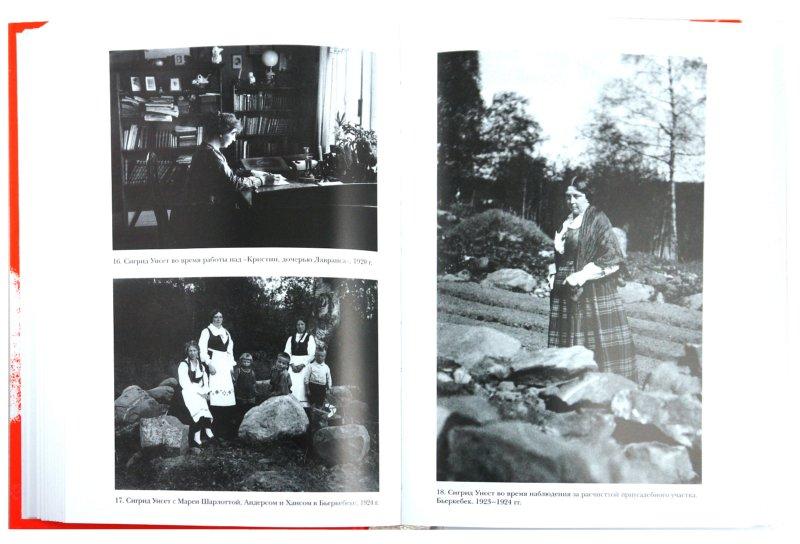 Иллюстрация 1 из 6 для Королева слова. Сигрид Унсет - Сигрун Слапгард   Лабиринт - книги. Источник: Лабиринт
