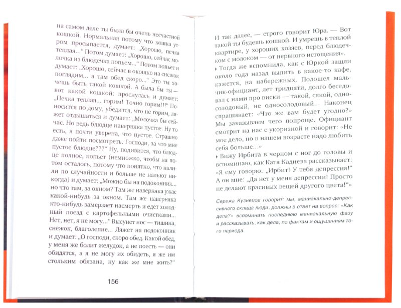 Иллюстрация 1 из 7 для Недетская еда: Без сладкого - Линор Горалик   Лабиринт - книги. Источник: Лабиринт